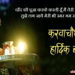 Happy Karwa Chauth Status | Husband Wife Love Quotes