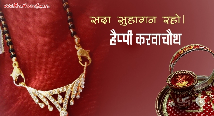 Pictures of Karva Chauth