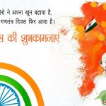 68th Indian Republic Day Status in Hindi & English