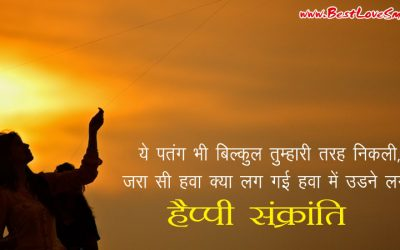 Makar Sankranti Status in Hindi with Greeting Image