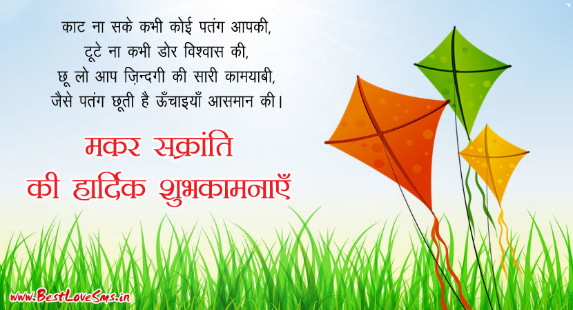 Makar Sankranti Wishes in Hindi with Image