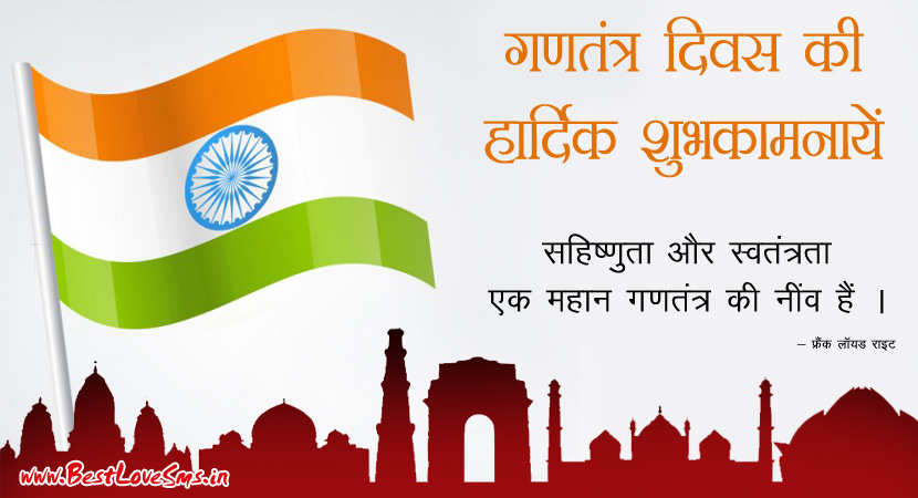 Happy Republic Day Quotes in Hindi with Image
