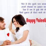 20 Best Happy Valentines Day Shayari