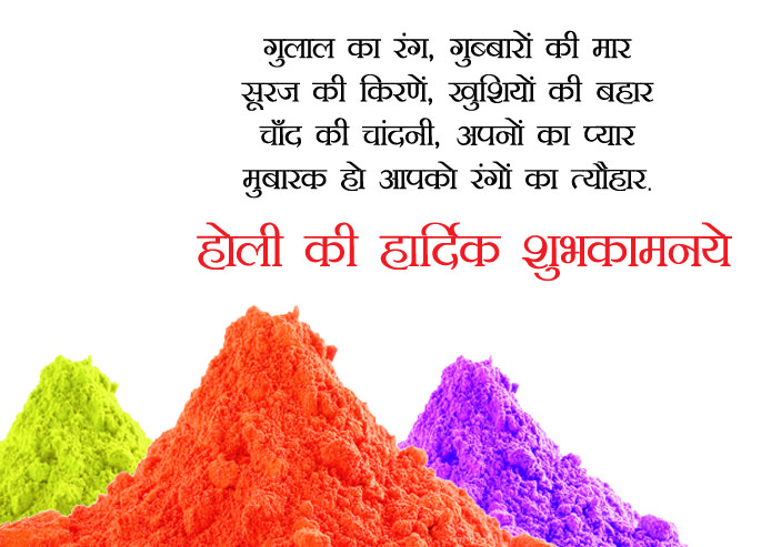holi quotes hindi