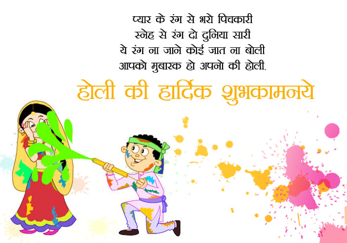 holi sms in hindi