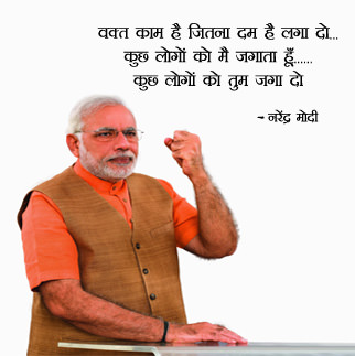 Narendra Modi Dp for Whatsapp | Indian PM Images for Profile