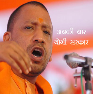 abki baar yogi sarkar bjp party