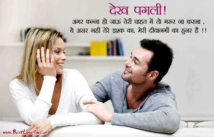 pagli status on love