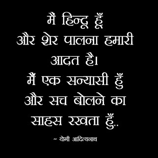 yogi adityanath quotes in hindi