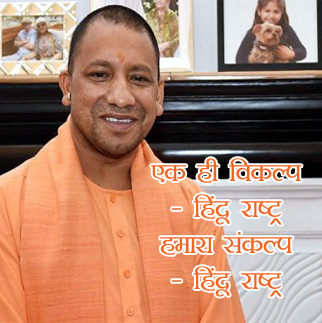 yogi quote on hindu dp