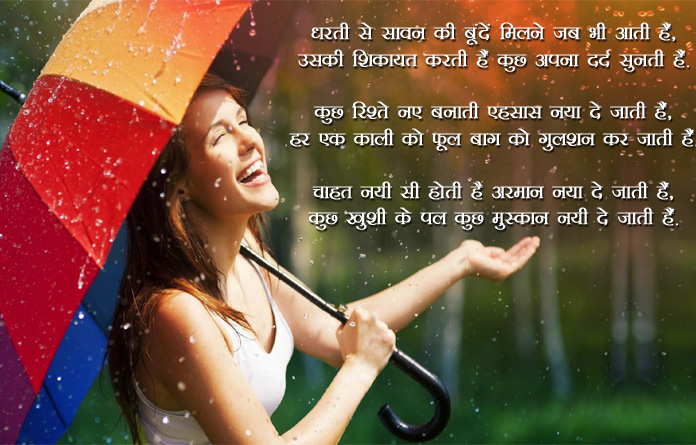 Beautiful Shayari on Sawan barsat barish