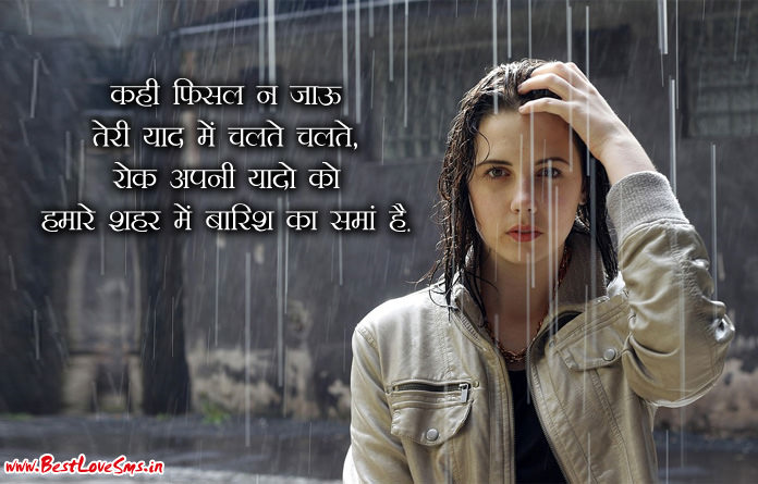 barish image with shayari