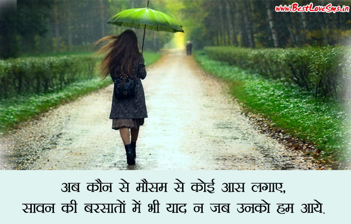 dard status on sawan