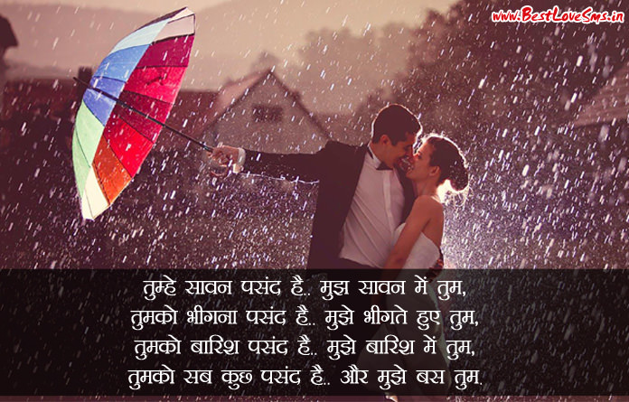 happy sawan shayari on love for gf bf
