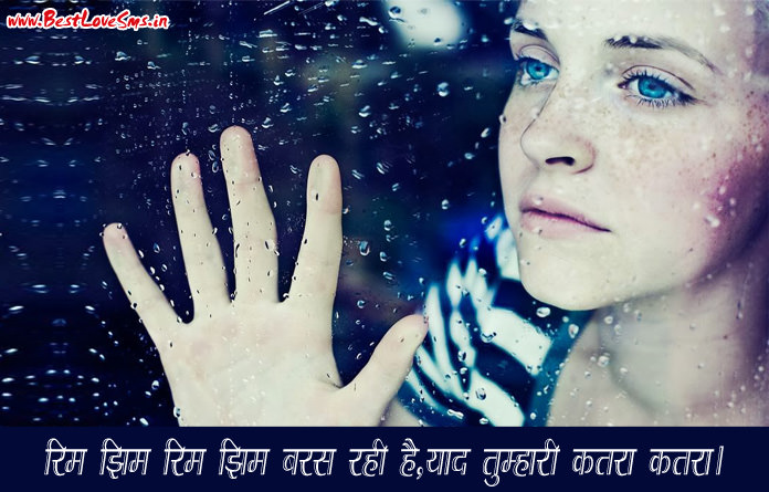 Happy Sawan Images with Barsaat Shayari, Monsoon Status Pics