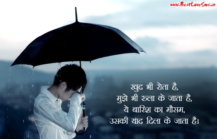 sad barish images