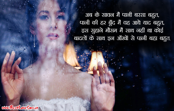 sawan images with shayari