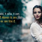 Happy Sawan Images with Barsaat Shayari