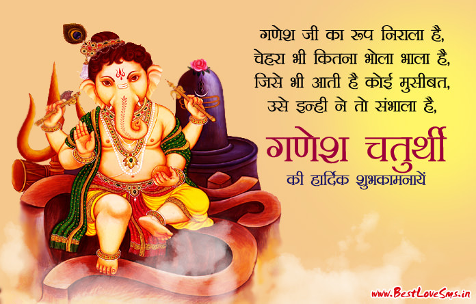 Ganesh Chaturthi Images with Shayari