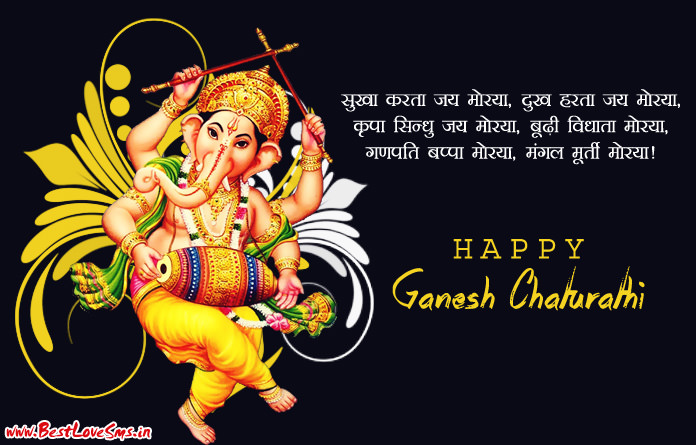 Ganpati Images in Hindi