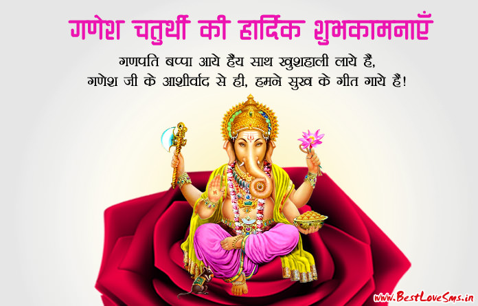 Happy Ganesh Chaturthi Images in Hindi
