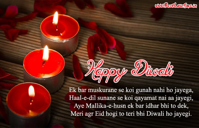 Diwali Love Messages in Hindi