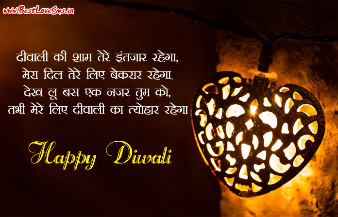 Happy Diwali Love SMS in Hindi