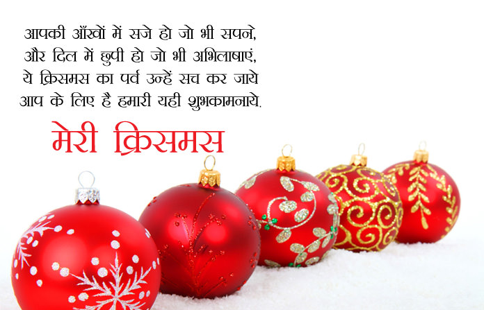 4 Line Hindi Christmas Shayari Msg