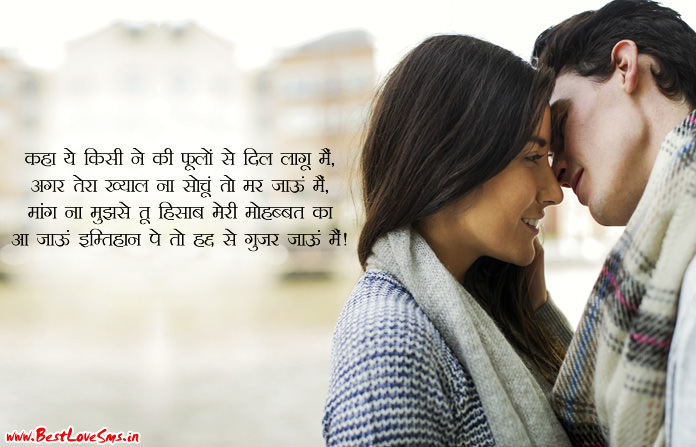 Awesome Love Couple SMS in Hindi