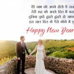 Happy New Year Love Shayari & Romantic Images