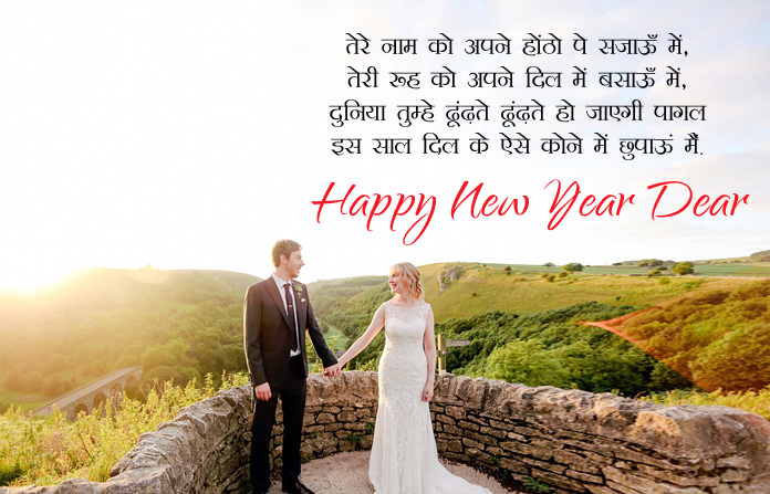 Cute Pyar Bhari New Year Wishes for Lover
