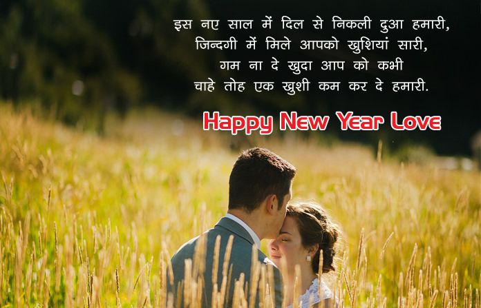 Happy New Year Love Images in Hindi
