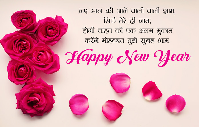 Romantic New Year Love Shayari with Images for BF/GF, Husband Wife