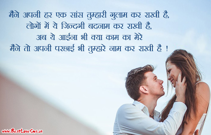 Love Photos in Hindi Language