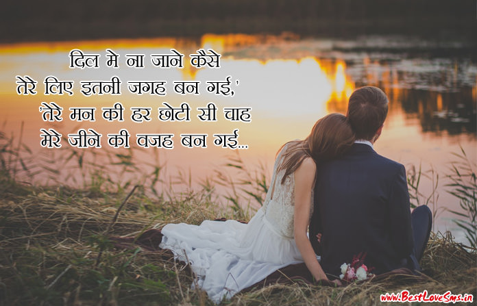 Love Status Images in Hindi