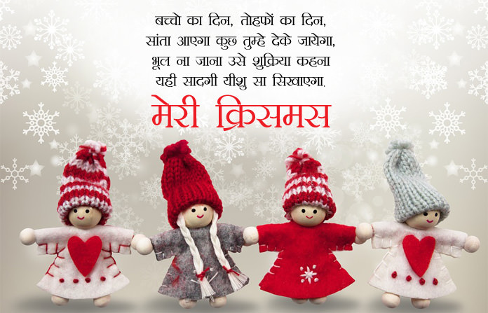Whatsapp Christmas Status in Hindi