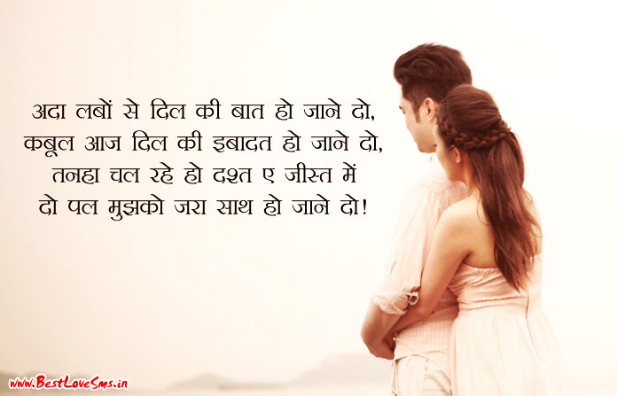 True Love Image in Hindi
