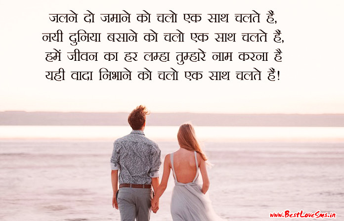 True Love Shayari with Images