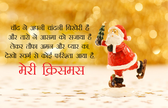 Xmas Shayri Santa Photo
