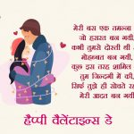 Happy Valentines Day Shayari & Wishes in Hindi
