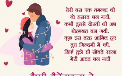 14 Feb Valentine Day Shayari