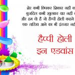 Happy Holi in Advance Sms, Wishes, Shayari and Messages