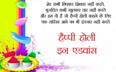 Happy Holi in Advance Shayari