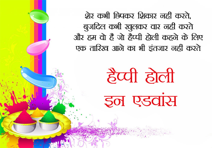 Happy Holi In Advance Sms Wishes Shayari And Messages