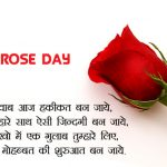 Rose Day Status in Hindi & English