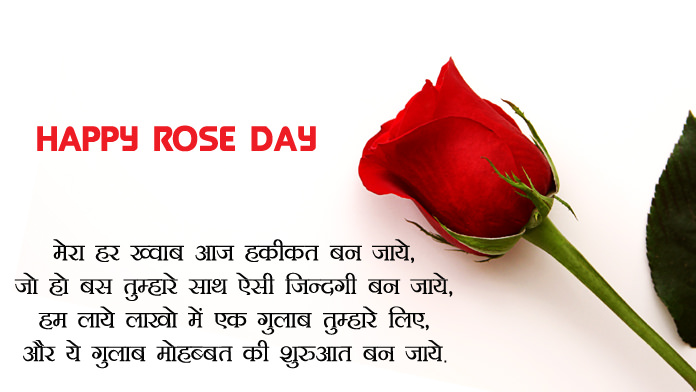Happy Rose Day Status In Hindi English Short 7th Feb Rose Day Quotes