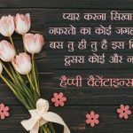 Valentines Day Quotes in Hindi, Valentine Status