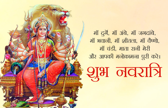 Happy Navratri Sms in Hindi
