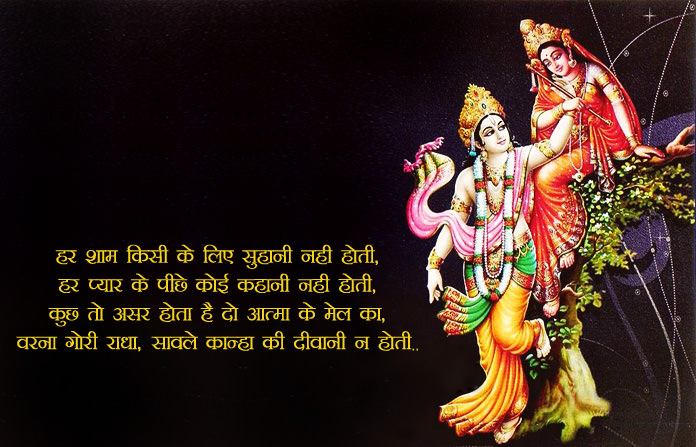 Beautiful Radha Krishna Quotes in Hindi