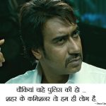 Famous Bollywood Dialogues in Hindi